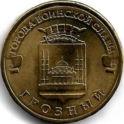 10 рублей — Грозный