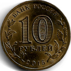 10 рублей — Малоярославец