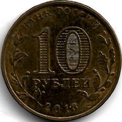 10 рублей — Архангельск
