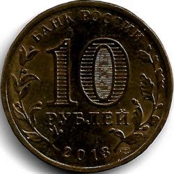 10 рублей — Наро-Фоминск