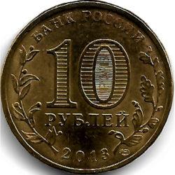 10 рублей — Универсиада в Казани 2013 (Эмблема)