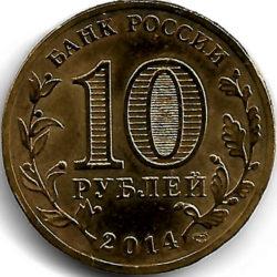 10 рублей — Выборг