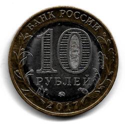 10 рублей — Тамбовская область