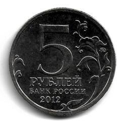 5 рублей — Лейпцигское сражение