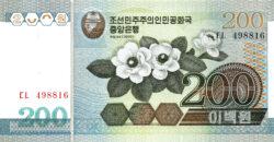 200 вон
