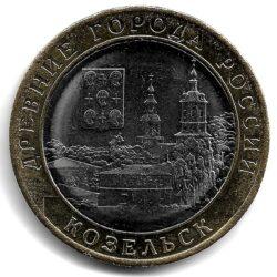 10 рублей — Козельск