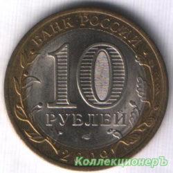 10 рублей — Республика Коми