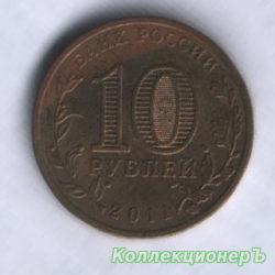 10 рублей — Курск