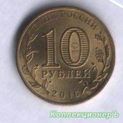 10 рублей — Гатчина