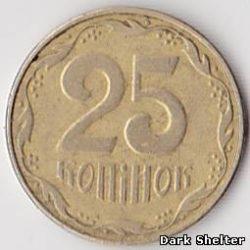25 копеек