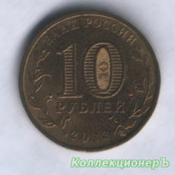 10 рублей — Кронштадт