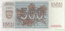 500 талон