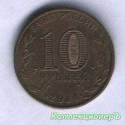 10 рублей — Старый Оскол