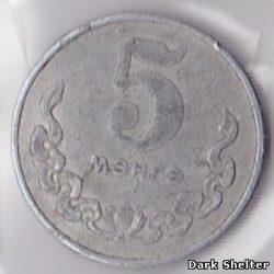 5 мунгу