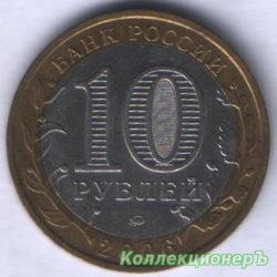 10 рублей — Приморский край
