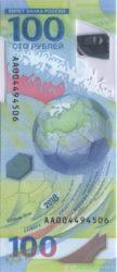 100 рублей — Чемпионат мира по футболу