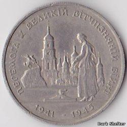 200 000 карбованцев — 50 лет победы над фашистской Германией