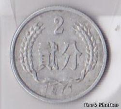 2 фынь
