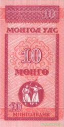 10 мунгу