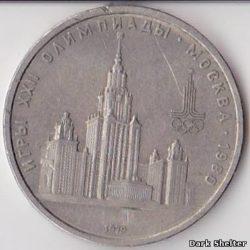 1 рубль — XXII летние Олимпийские Игры, Москва 1980 — Университет