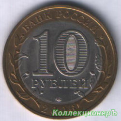 10 рублей — Республика Саха (Якутия)