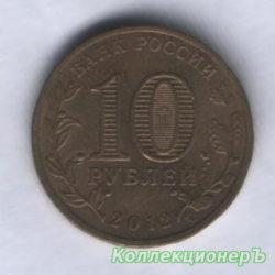 10 рублей — Ростов-на-Дону