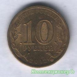 10 рублей — Луга