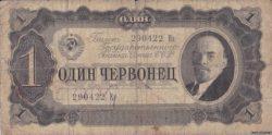10 рублей (1 червонец)