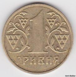 1 гривна