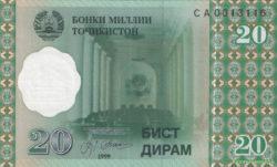 20 дирам
