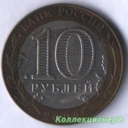 10 рублей — МинЮст