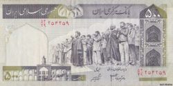 500 риал