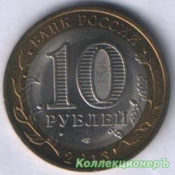 10 рублей — Республика Северная Осетия-Алания