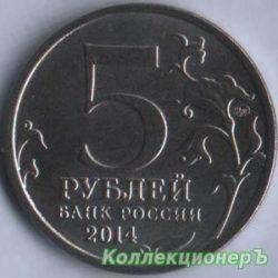 5 рублей — Львовско-Сандомирская операция