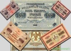 Банкноты временного правительства
