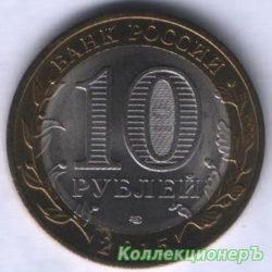 10 рублей — 70 лет Победы в ВОВ — Памятник Воину-освободителю в Берлине