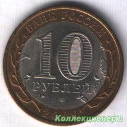 10 рублей — Республика Адыгея
