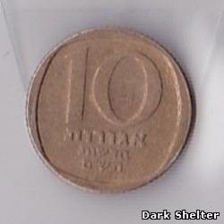 10 агора