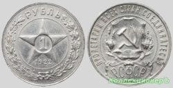 1 рубль СССР 1922 года