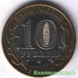 10 рублей — Республика Калмыкия
