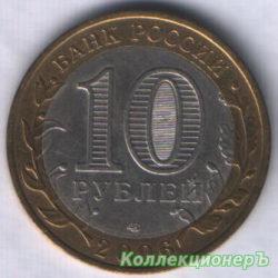 10 рублей — Читинская область