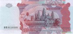 500 риель