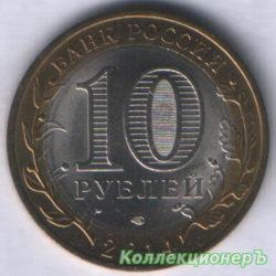 10 рублей — Саратовская область