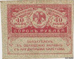 40 рублей