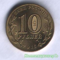 10 рублей — Старая Русса
