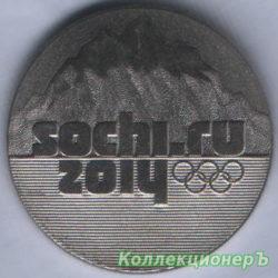 25 рублей — Сочи горы