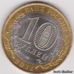 10 рублей — Воронежская область