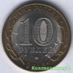 10 рублей — Республика Дагестан