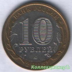 10 рублей — Москва