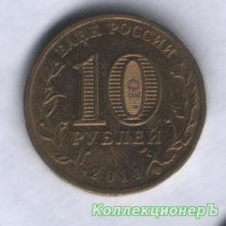 10 рублей — Тверь
